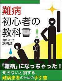 難病患者の教科書
